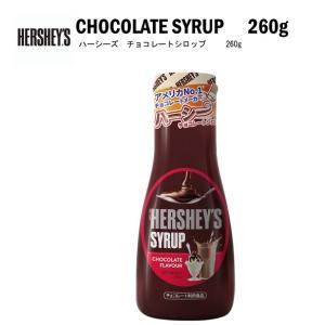 チョコレートソース HERSHEY'S ハーシー チョコレートシロップ 260g|classicalcoffee
