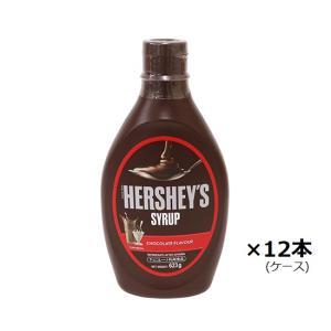 チョコレートソース HERSHEY'S ハーシー チョコレートシロップ 業務用  623g 12本  ( 1ケース ) |classicalcoffee