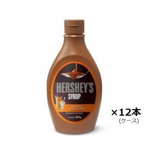キャラメル ソース ハーシー キャラメルシロップ 623g×12 ケース販売 HERSHEY'S|classicalcoffee