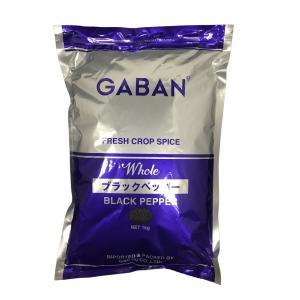 ■GABAN Bluck Pepper (黒胡椒) ホール 1kg ・主産地:インド、インドネシア、...