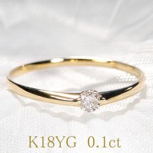 指輪 ダイヤ ダイヤモンド リング ゴールド 一粒 K18YG 0.1ct シンプル 細身 CSR0...
