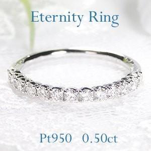 ダイヤモンド リング 指輪 プラチナ 0.5ct ダイヤモンドリング エタニティ シンプル 可愛い CSR0254-pt|classicchess