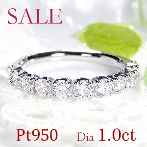 大特価 数量限定 ダイヤモンド エタニティ リング pt950 プラチナ 指輪 ダイヤ 1カラット ...