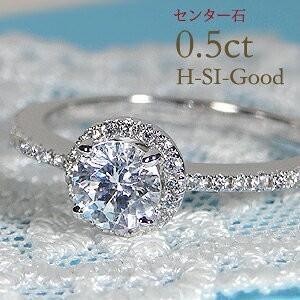 指輪 ダイヤ ダイヤモンド リング プラチナ 大粒 pt950 0.5ct 0.74ct 婚約 指輪...