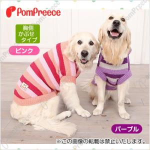 【30%OFF】【メール便不可】大型犬用 グラデーション マシュマロニット 8号|classy