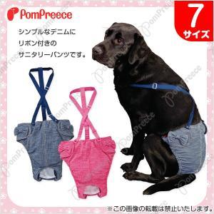 【メール便不可】【犬用生理用パンツ】大型犬用 ダイパー型サニタリーパンツ デニムリボン 7号|classy