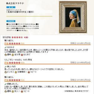 フェルメール レースを編む女 複製画 巧芸画 3号 限定300部 大塚巧藝新社|cld|05