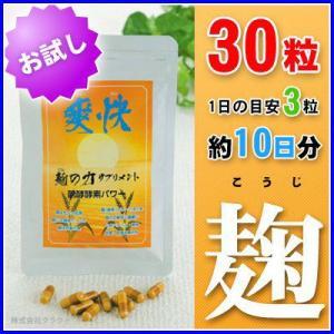 セロトニンサプリ爽快は、麹(こうじ)に含まれる酵素に注目し、トリプトファンなどアミノ酸をつくる力を生...