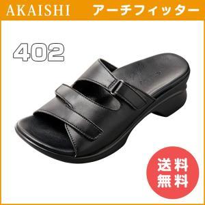 アーチフィッター 402 AKAISHI  O脚...
