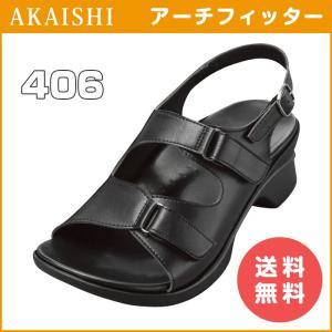 アーチフィッター 406 AKAISHI  O脚 バックベル...