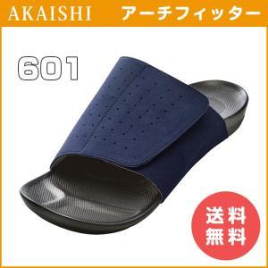 アーチフィッター 601 AKAISHI  室内履き ネイビ...