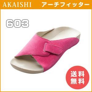 アーチフィッター 603 AKAISHI  室内履き...