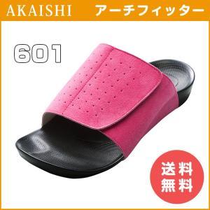 アーチフィッター 601 AKAISHI  室内履き ローズ...