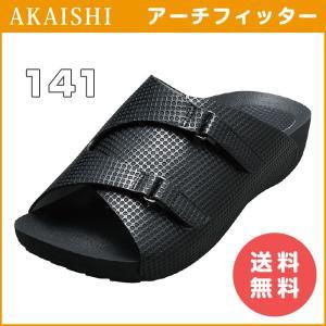 アーチフィッター 141 AKAISHI...