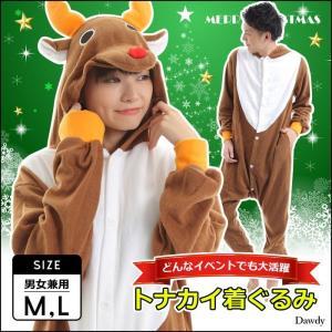 【トナカイ着ぐるみ】 クリスマスイベントやパーティで大活躍の着ぐるみです。 あたたかいフリース素材で...