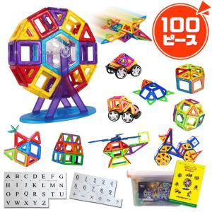 磁石 おもちゃ 100ピース マグフォーマー ブロック 知育玩具 積み木 マグネット クリスマス M...