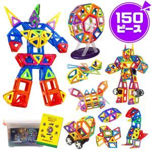 磁石 おもちゃ 150ピース マグフォーマー ブロック 知育玩具 積み木 マグネット クリスマス MAGROCK