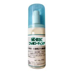 【防カビ剤】【カビ対策】フッ素樹脂配合でお掃除が楽になる、「MD-防カビフッ素コーティング 45g」 ユニットバスやキッチンプラスチック部分などの硬い素材へ|cleanart