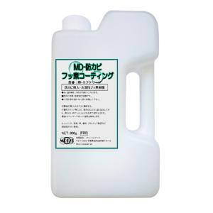 【防カビ剤】【カビ対策】フッ素樹脂配合でお掃除が楽になる、「MD-防カビフッ素コーティング 800g」 ユニットバスへの防カビフッ素コーティング|cleanart