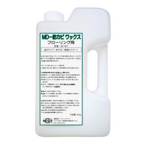 【防カビ剤】【カビ対策】カビや細菌も防止可能なフローリング、化学床用 「MD-防カビワックス フローリング用 850g」|cleanart