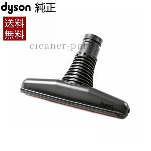 Dyson ダイソン 純正 フトンツール Mattress tool マルチ機種適合