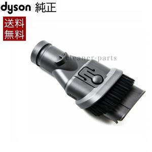 ダイソン Dyson 純正 パーツ コンビネーションツール横型 適合 モデル 型式 マルチタイプ V7以降は適応外|cleaner-parts
