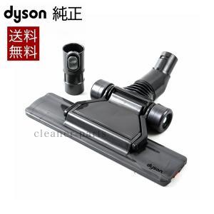 Dyson ダイソン 純正 フラットアウトツール Flat Out tool 【日本未発売】 適合機種 DC22 DC26 DC35 DC36 DC39 DC44 DC45など