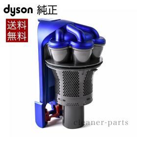 Dyson ダイソン 純正 DC35 交換用 サイクロン 青/ブルー Cyclone Blue