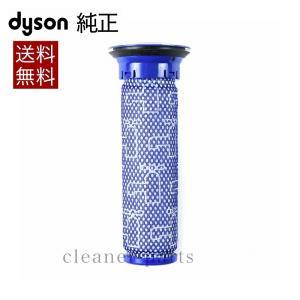 ダイソン Dyson 純正 パーツ プレフィルター 適合 モデル 型式 DC36 DC46|cleaner-parts