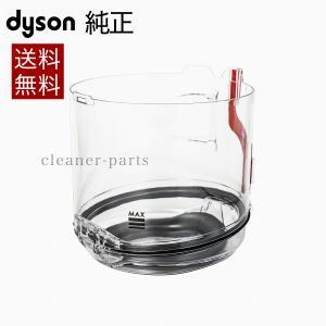 ダイソン Dyson 純正 パーツ クリアビン 適合 モデル 型式 DC36 DC46|cleaner-parts