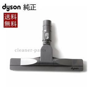 ダイソン Dyson 純正 パーツ ハードフロアツール 適合 モデル 型式 マルチタイプ V7以降は適応外|cleaner-parts