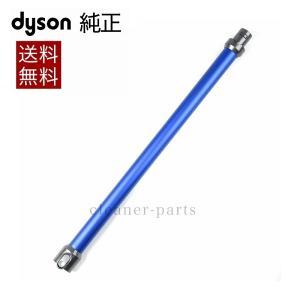 ダイソン Dyson 純正 パーツ パイプ ブルー 適合 モデル 型式 DC44 DC45|cleaner-parts
