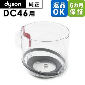 ダイソン Dyson 純正 パーツ クリアビン 適合 モデル 型式 DC46|cleaner-parts
