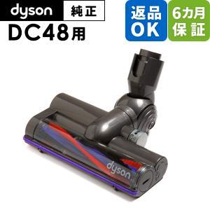 Dyson ダイソン 純正 DC48 DC49 専用 カーボンファイバー搭載 タービンヘッド Tur...