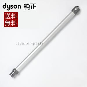ダイソン Dyson 純正 パーツ パイプ シルバー 適合 モデル 型式 DC44 DC45|cleaner-parts