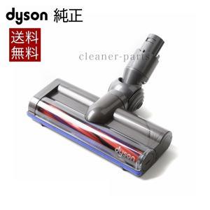 ダイソン Dyson 純正 パーツ モーターヘッド 適合 モデル 型式 DC58 DC59 DC61 DC62 V6 cleaner-parts