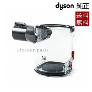 ダイソン Dyson 純正 パーツ クリアビン 適合 モデル 型式 DC58 DC59 DC61 DC62 V6 cleaner-parts