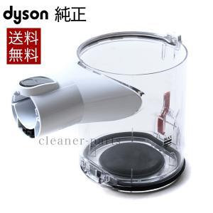 ダイソン Dyson 純正 パーツ クリアビン 適合 モデル 型式 V6 mattress|cleaner-parts