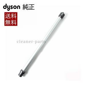 ダイソン Dyson 純正 パーツ パイプ シルバー 適合 モデル 型式 DC58 DC59 DC61 DC62 V6|cleaner-parts