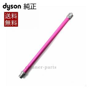 ダイソン Dyson 純正 パーツ パイプ フューシャ 適合 モデル 型式 DC58 DC59 DC61 DC62 V6|cleaner-parts