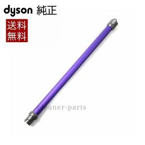 ダイソン Dyson 純正 パーツ パイプ パープル 適合 モデル 型式 DC58 DC59 DC61 DC62 V6|cleaner-parts