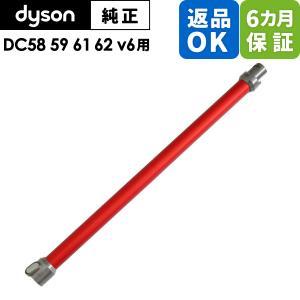 ダイソン Dyson 純正 パーツ パイプ レッド 適合 モデル 型式 DC58 DC59 DC61 DC62 V6|cleaner-parts