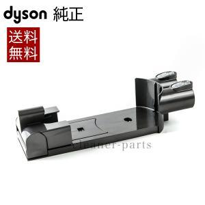 Dyson ダイソン 純正 壁掛けブラケット Docking...