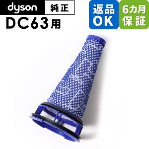 ダイソン Dyson 純正 パーツ プレフィルター 適合 モデル 型式 DC63|cleaner-parts