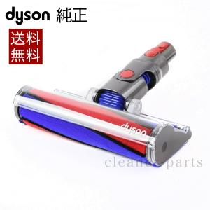 Dyson ダイソン 純正 V7 V8用 ソフトローラー ク...