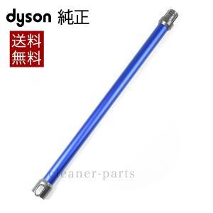 ダイソン Dyson 純正 パーツ パイプ ブルー 適合 モデル 型式 DC74 V6 fluffy|cleaner-parts