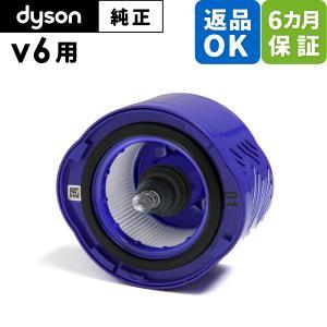 ★送料無料★ Dyson ダイソン 掃除機用の専用パーツ。 ご注文日より1〜4日以内に、丁寧な梱包で...