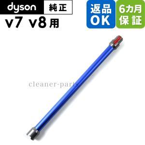 ダイソン Dyson 純正 パーツ パイプ ブルー 適合 モデル 型式 V7 V8|cleaner-parts