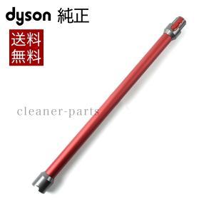 ダイソン Dyson 純正 パーツ パイプ レッド 適合 モデル 型式 V7 V8|cleaner-parts