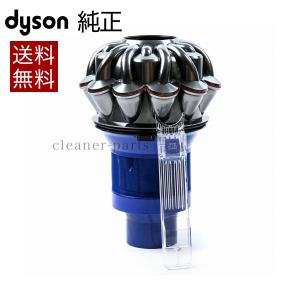 ダイソン Dyson 純正 パーツ サイクロン 適合 モデル 型式 V6 fluffy|cleaner-parts